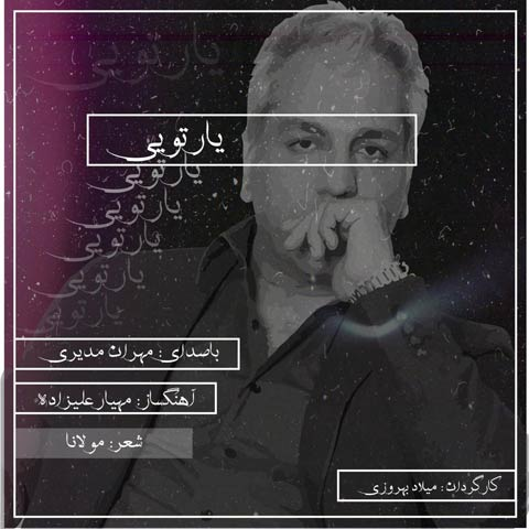 دانلود موزیک ویدیو مهران مدیری یار تویی