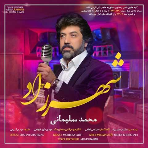 دانلود آهنگ محمد سلیمانی شهرزاد