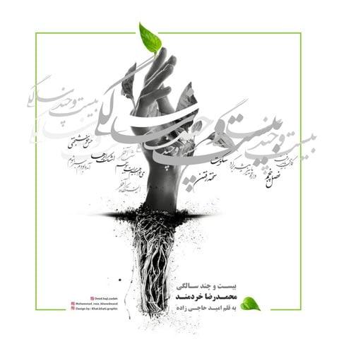 دانلود آلبوم محمدرضا خردمند بیست و چند سالگی