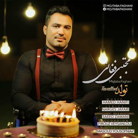 Mojtaba Faghani - Tavalod - دانلود آهنگ جدید مجتبی فغانی به نام تولد