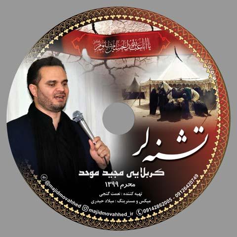 دانلود آلبوم مجید موحد تشنه لر