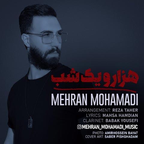 دانلود آهنگ مهران محمدی هزار و یک شب