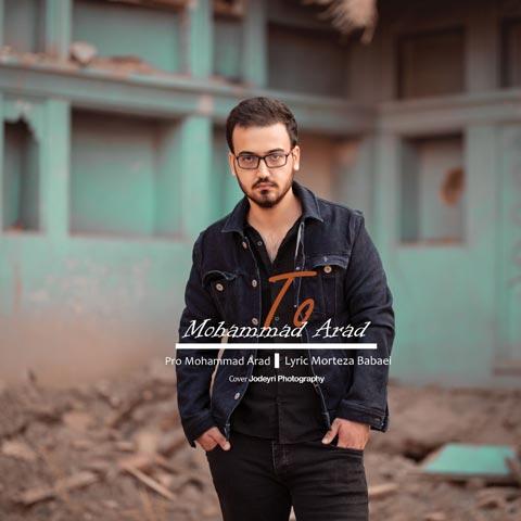دانلود آهنگ محمد آراد تو