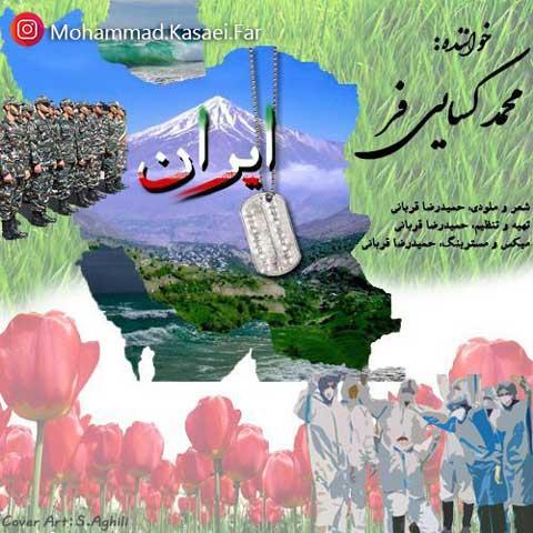 دانلود آهنگ محمد کسایی فر ایران