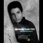 دانلود آهنگ محمد موسوی فهیم دیگه نمیخوام بمونی