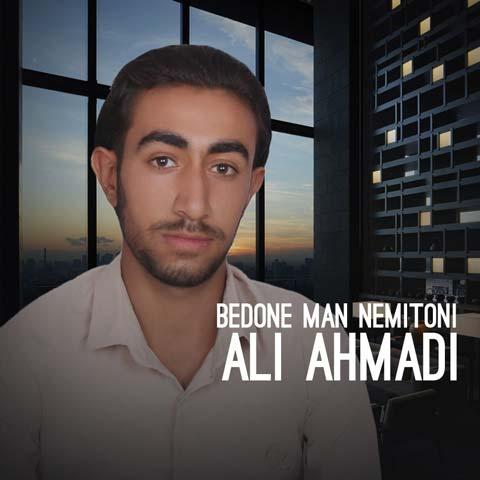 دانلود آهنگ علی احمدی بدون من نمیتونی