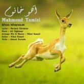 دانلود آهنگ محمود تمیزی آهو خانوم