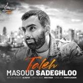 دانلود آهنگ مسعود صادقلو تلهمسعود صادقلو - تله