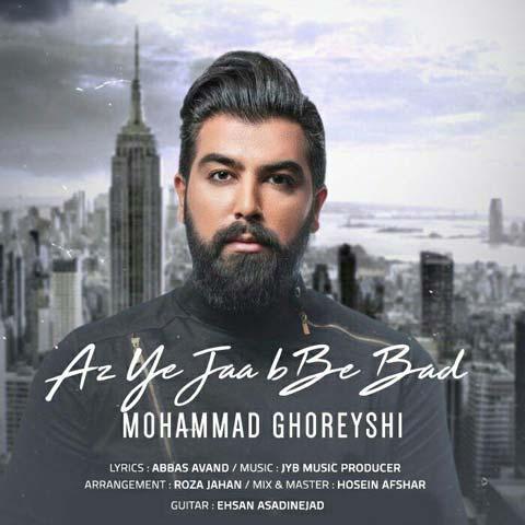 دانلود آهنگ محمد قریشی از یه جایی به بعد
