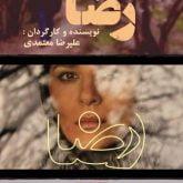 دانلود فیلم سینمایی رضا