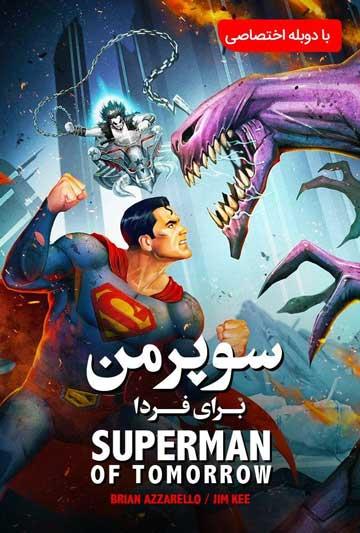 دانلود انیمیشن سوپرمن مرد فردا (دوبله فارسی)