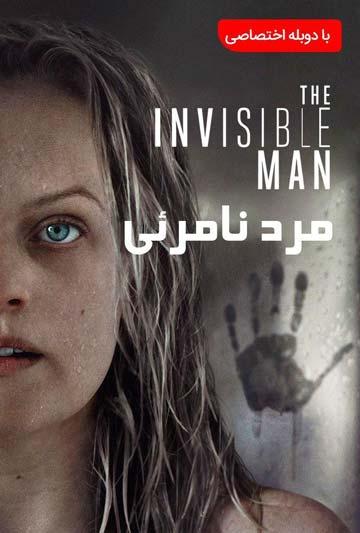 دانلود فیلم مرد نامرئی (دوبله فارسی)