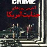 دانلود فیلم آخرین روز های جنایت آمریکا (دوبله فارسی)