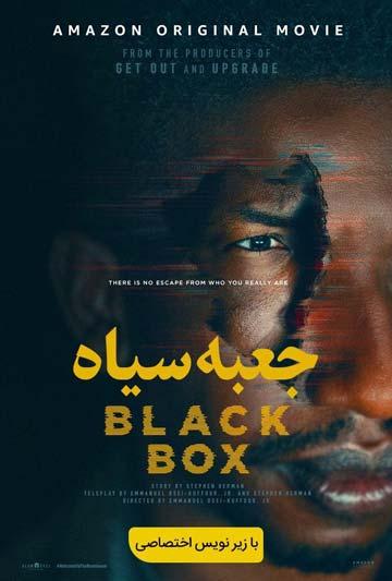 دانلود رایگان فیلم جعبه سیاه (زیرنویس فارسی)