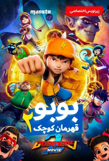 دانلود رایگان انیمیشن بوبو قهرمان کوچک ۲ (زیرنویس فارسی)