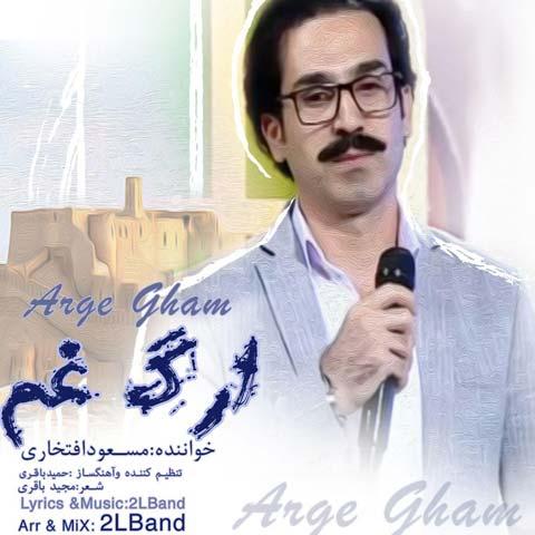 دانلود آهنگ مسعود افتخاری ارگ غم