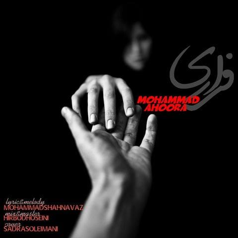 دانلود آهنگ محمد اهورا فراری