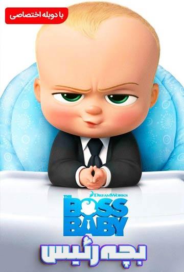 دانلود رایگان انیمیشن بچه رئیس (دوبله فارسی)