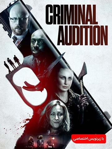 دانلود رایگان فیلم آزمون جنایی