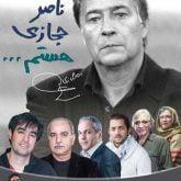 دانلود رایگان فیلم من ناصر حجازی هستم