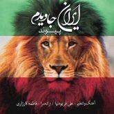 دانلود آهنگ پیوند ایران جاویدم -