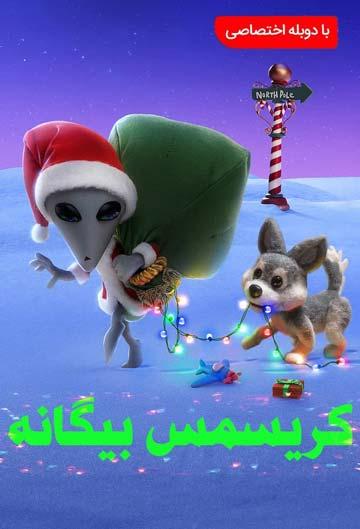 دانلود رایگان انیمیشن کریسمس بیگانه