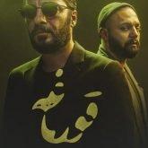 دانلود سریال قورباغه قسمت اول