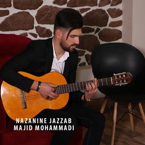 دانلود موزیک ویدیو مجید محمدی نازنین جذاب
