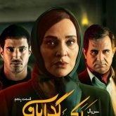 دانلود سریال ملکه گدایان قسمت پنجم