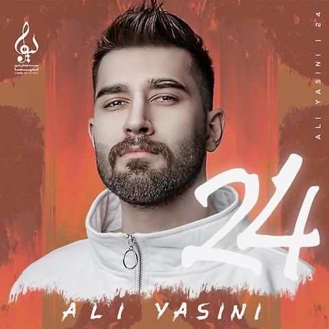 دانلود آلبوم علی یاسینی ۲۴ بیست و چهار