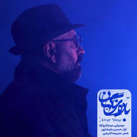 دانلود موزیک ویدیو حسین علیشاپور باده ی ناگهان