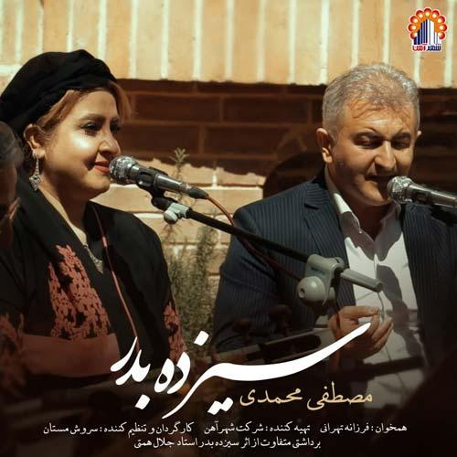 دانلود موزیک ویدیو مصطفی محمدی سیزده بدر