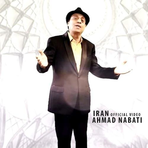 دانلود موزیک ویدیو احمد نباتی ایران