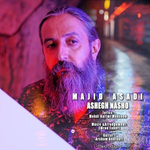 دانلود موزیک ویدیو مجید اسدی عاشق نشو
