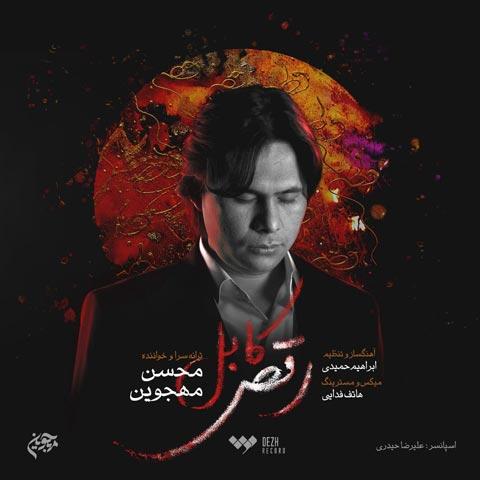 دانلود موزیک ویدیو محسن مهجوین رقص کابل