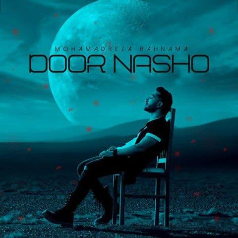Mohamadreza Rahnama - Door Nasho - دانلود آهنگ جدید محمدرضا رهنما به نام دور نشو