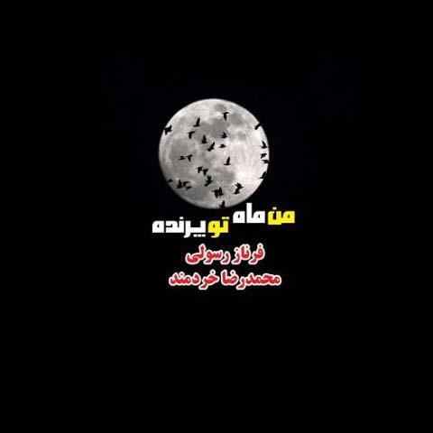 دانلود موزیک ویدیو محمدرضا خردمند من پرنده تو ماه