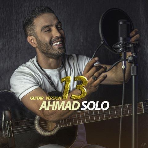 دانلود آلبوم احمد سلو ۱۳ (ورژن گیتار)