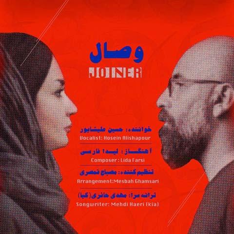 دانلود موزیک ویدئو حسین علیشاپور وصال