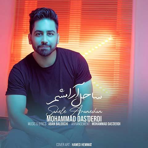 Mohammad Dastjerdi - Sahele Aramesham - دانلود آهنگ جدید محمد دستجردی به نام ساحل آرامشم